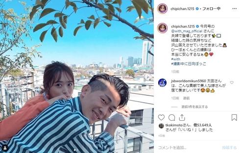 近藤千尋 ジャンポケ太田 妊娠 2人目 結婚 出産 旦那