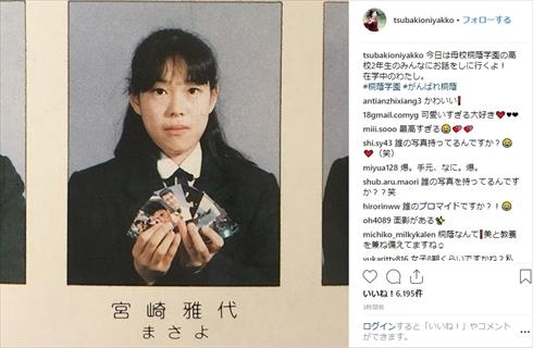 椿鬼奴 桐蔭学園 卒業アルバム プロ野球カード インスタ