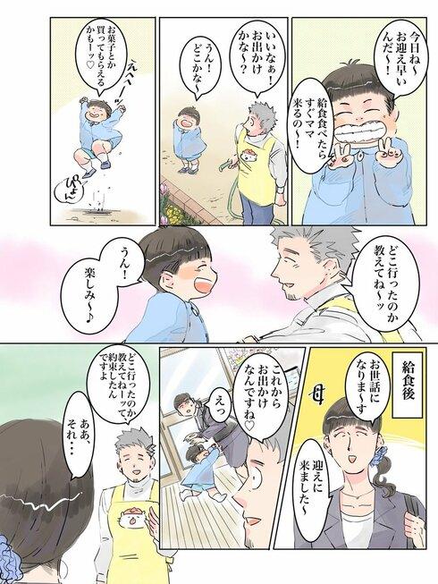 保育士実録 でこ先生02