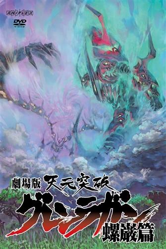 劇場版「天元突破グレンラガン」2作品が2週間限定無料配信 今石監督最新作「プロメア」公開記念で