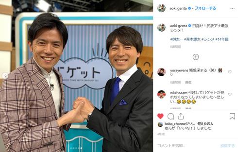 青木源太 桝太一 アナウンサー 日本テレビ