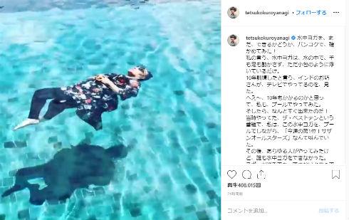 黒柳徹子 Instagram 水中ヨガ タイ バンコク プール ザ・ベストテン 司会