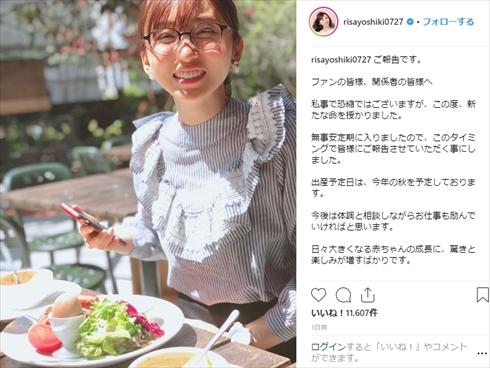 吉木りさ 妊娠妊活 不妊治療 モラハラ ブログ 夫 和田正人 マタハラ