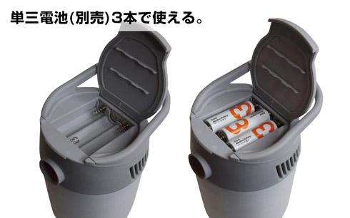 商品に単三電池3本をセットしたところ