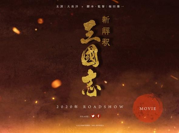 映画 新解釈・三國志 大泉洋 福田雄一 水曜どうでしょう