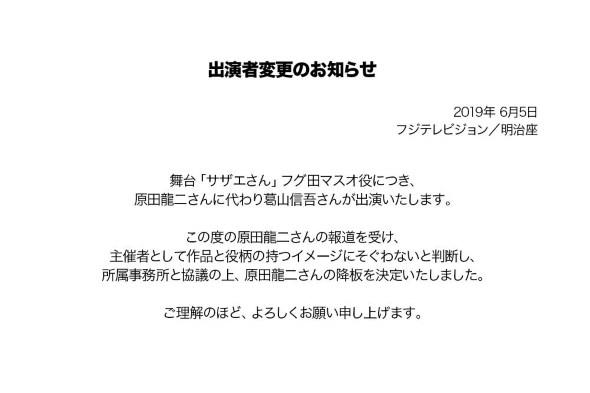 舞台 サザエさん 原田龍二 マスオ 葛山信吾 配役変更