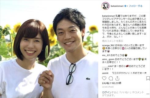 おばたのお兄さん 山崎夕貴 結婚 夫婦 ラブラブ Instagram 誕生日