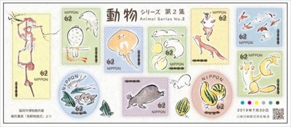特殊切手 鳥獣略画式