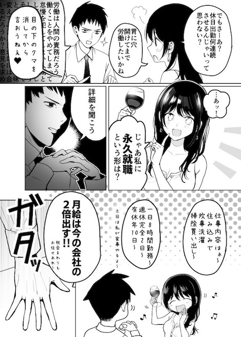 wanwangomigomi 契約結婚 主夫