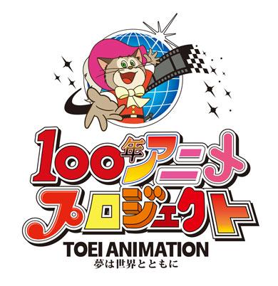東映アニメーション 100年アニメプロジェクト オリジナルアニメ企画 一般公募 高木社長