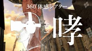 進撃の巨人タワレココラボカフェ04