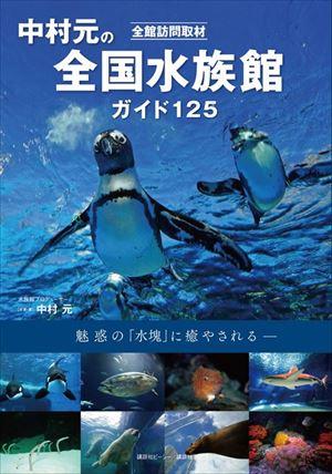 水族館ガイド