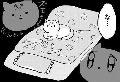 初めて猫とネタ漫画1ページ目