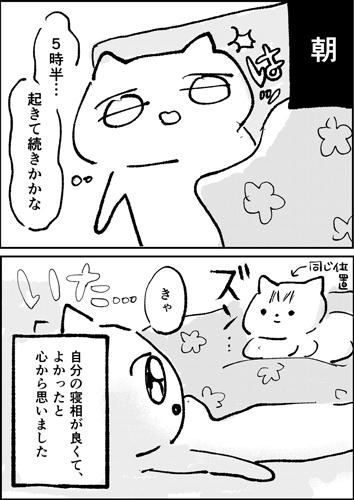 初めて猫とネタ漫画4ページ目