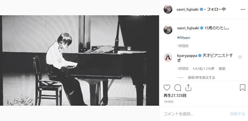 Saori 藤崎彩織 セカオワ sekainoowari ピアノ きゃりーぱみゅぱみゅ 超絶技巧