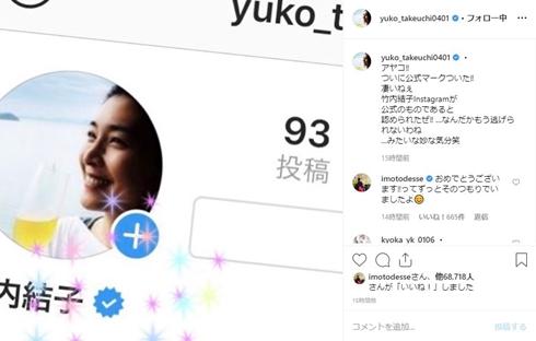 竹内結子 イモトアヤコ 公式マーク Instagram インスタ