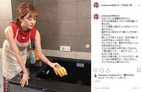 菊地亜美 ドラマ Instagram 新婚タレント Instagram