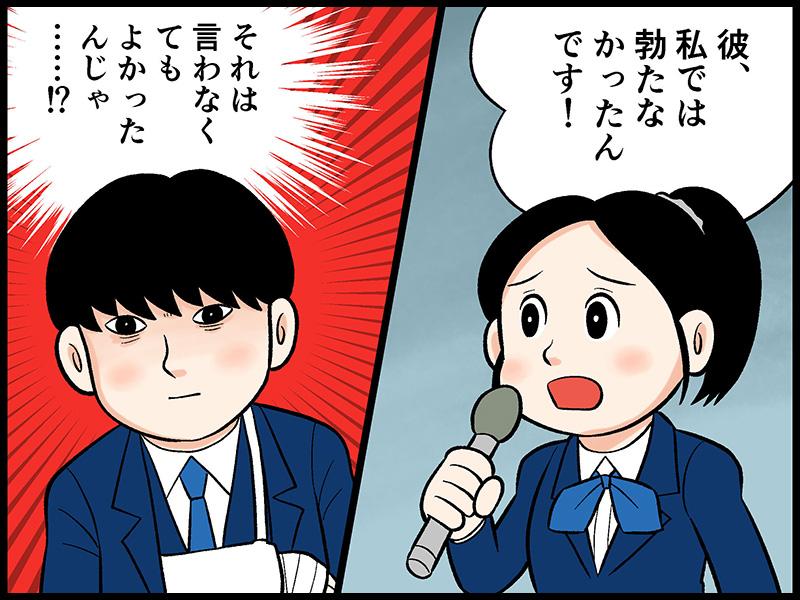ゲイ 漫画 話