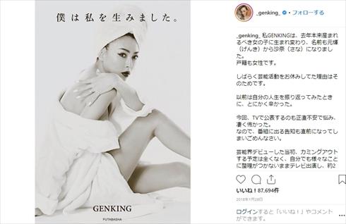 GENKING 恋人 復縁 性別適合手術 破局 同棲 沙奈 本名