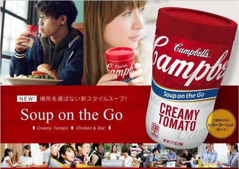 キャンベル Soup on the Go 持ち運び 保温 スープ