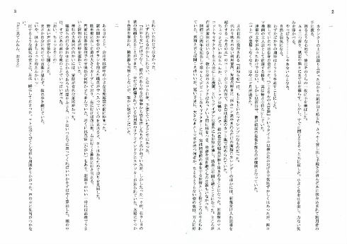 同人誌 本棚 図書館 司書 コミケ 古都こと奇譚 京都