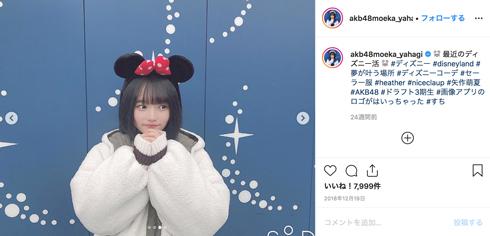矢作萌夏 AKB48 熱愛 彼氏 ディスニーランド