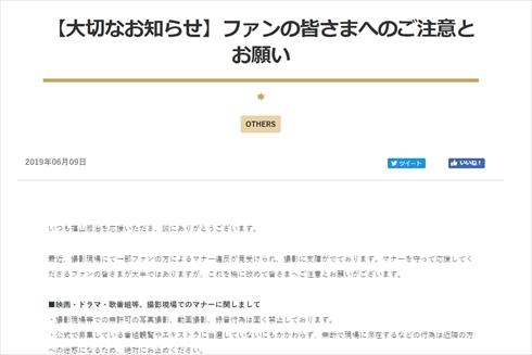福山雅治 ファン マナー違反 ドラマ オフィシャルサイト 集団左遷!! エキストラ 撮影 蒲田 品川駅