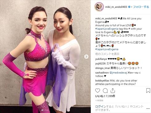 安藤美姫 エフゲーニャ・メドベージェワ 手紙 #JapanLoveEvgenia Fantasy on Ice 2019 ジョニー・ウィアー