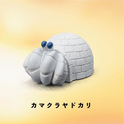 ヤドカリ物件03
