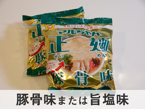 マルちゃん正麺 豚骨味