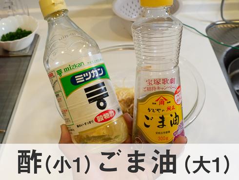 酢とごま油