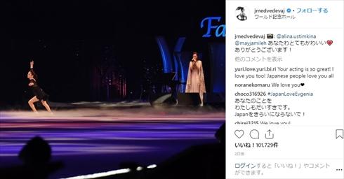 Toshl 龍玄とし X JAPAN エフゲーニャ・メドベージェワ 手紙 中傷 Fantasy on Ice 2019 ファンタジーオンアイス