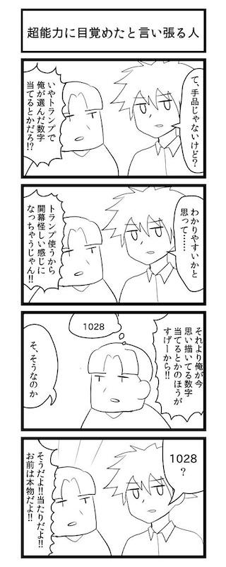 gaiko_kujin 超能力