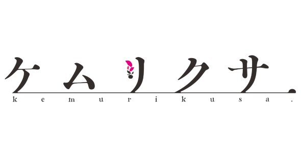 ケムリクサ ミュージックコレクションアルバム INDETERMINATE UNIVERSE