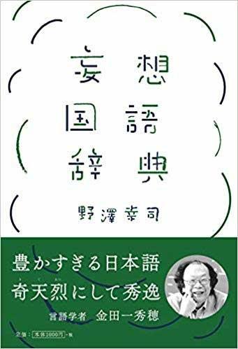 妄想国語辞典 コピーライター 野澤幸司 あるある コトバ