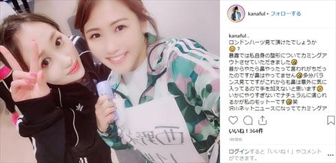 小林香菜 整形 AKB48 ロンハー ロンドンハーツ インスタ