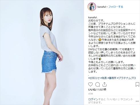 小林香菜 整形 AKB48 ロンハー ロンドンハーツ インスタ プラチナムプロダクション