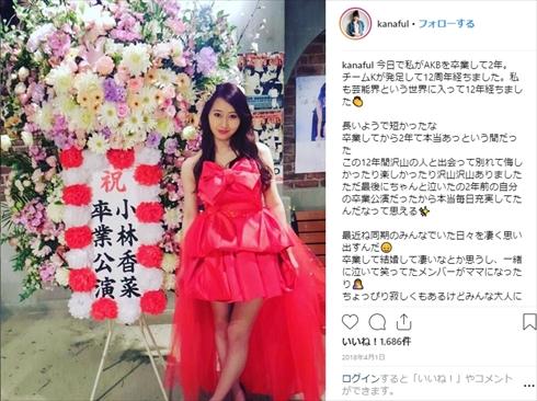 小林香菜 整形 AKB48 ロンハー ロンドンハーツ インスタ プラチナムプロダクション 卒業