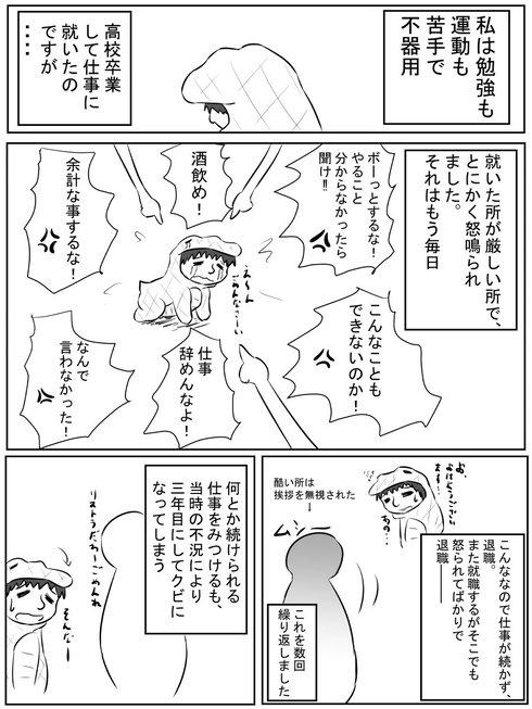 いい上司01