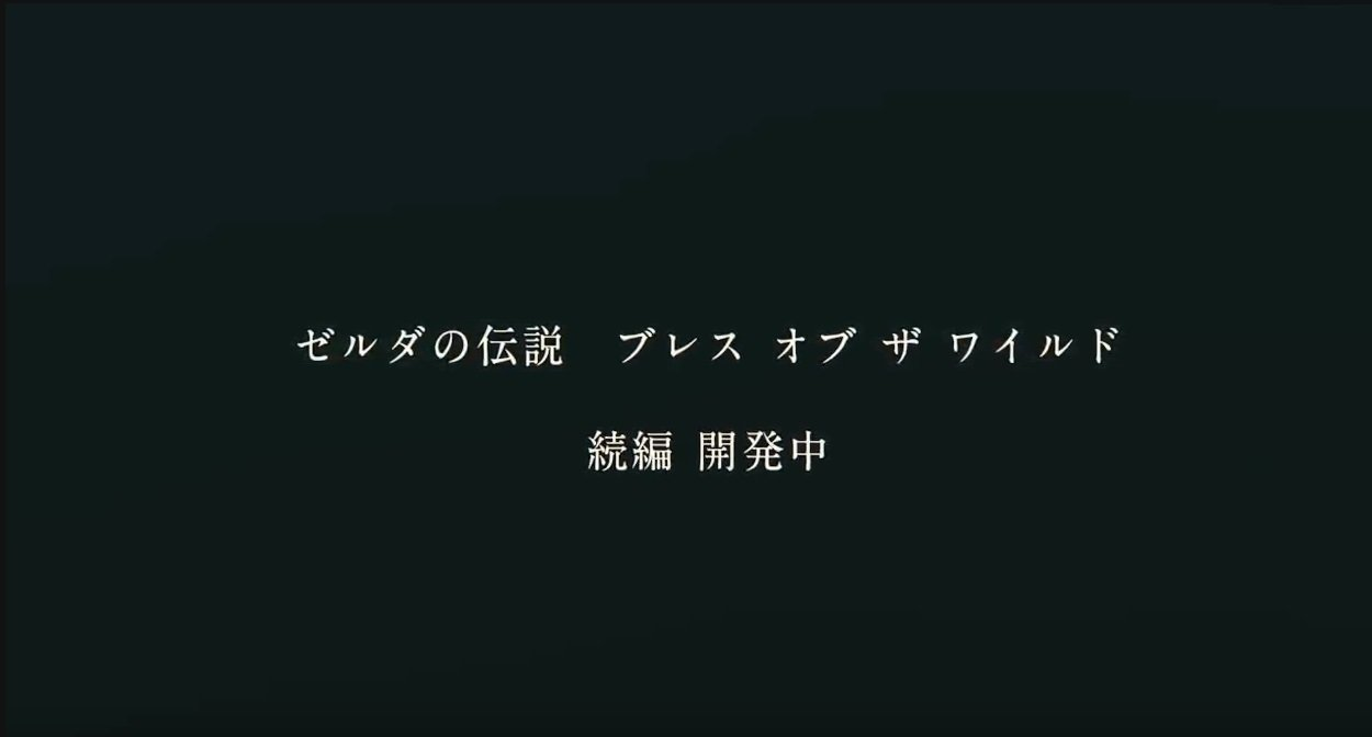 伝説 ゼルダ 続編 の