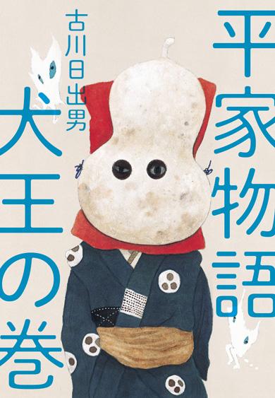 犬王 湯浅政明 松本大洋 野木亜紀子 平家物語