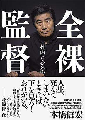 山田孝之 全裸監督 Netflix 村西とおる
