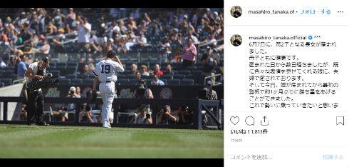 田中将大 ヤンキース 里田まい 子ども 投手 野球