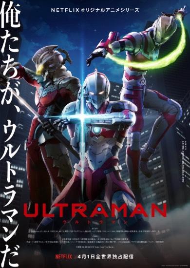 ULTRAMAN シーズン1 Netflix独占配信 3DCG表現