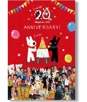 リサとガスパール20周年