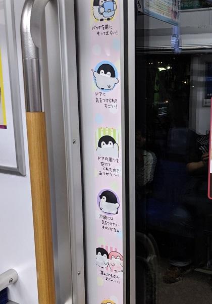 コウペンちゃん 西武鉄道