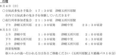 津軽鉄道 夜行列車 日本旅行