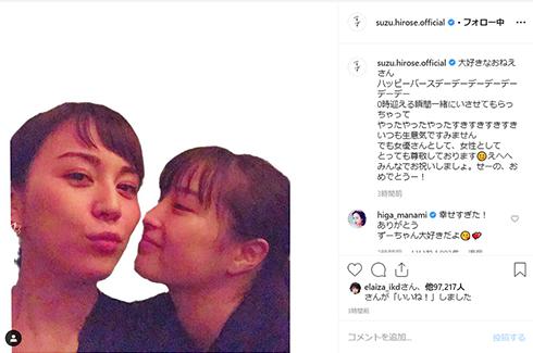広瀬すず 比嘉愛未 ドラマ 誕生日 先生! なつぞら instagram