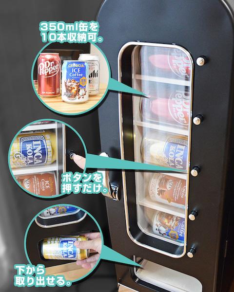 俺の自販機