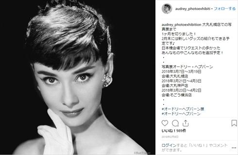 土屋太鳳 オードリー・ヘプバーン Instagram 写真集 写真展